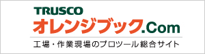 TRUSCO オレンジブック.com